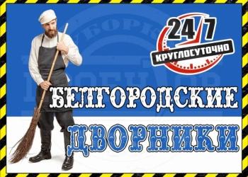Услуги дворников в Белгороде, Ручная уборка, Очистка тротуаров