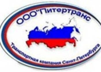 """Транспортная компания """"Питертранс"""""""