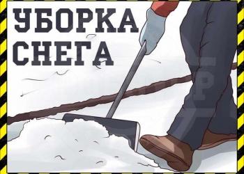 Ручная чистка, уборка, погрузка и вывоз снега в Воронеже