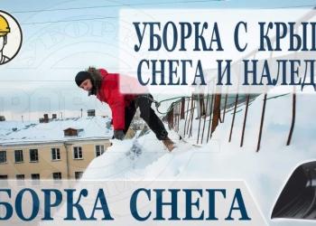 Уборка снега с крыш, Очистка кровли от наледи, сосулек и снега в Воронеже