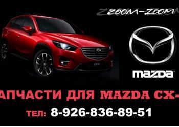 Автозапчасти MAZDA CX-5