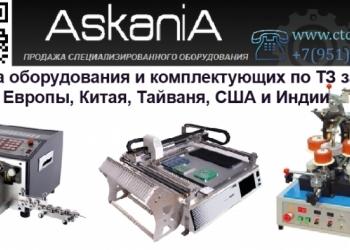 Поставка импортного оборудования