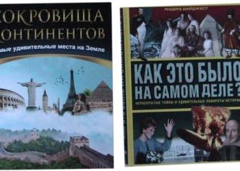 книга Сокровища континентов и другие исторические книги новые