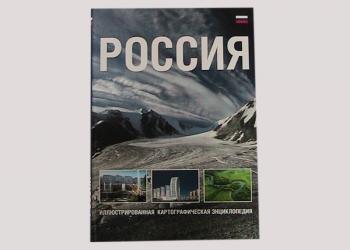 энциклопедия о России