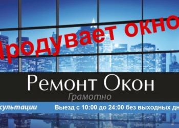 РЕМОНТ ОКОН - Стерлитамак
