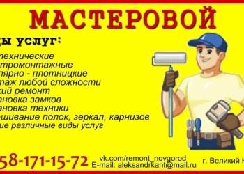 """Мастер на час """"МАСТЕРОВОЙ"""""""