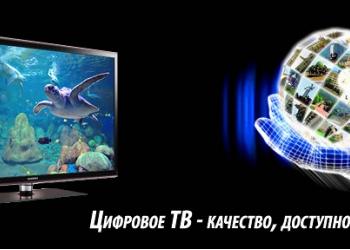 Цифровое эфирное телевидение бесплатно.