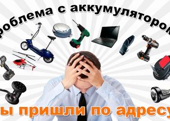 Ремонт и восстановление аккумуляторов!