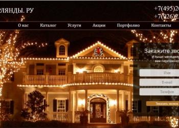Скидки 20% на новогоднюю иллюминацию! 3d проект в подарок!