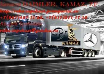 Запчасти КамАЗ-Даймлер