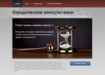 Любые юридические консультации- Бесплатно!