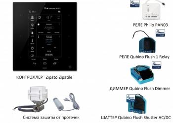 """Комплект оборудования """"Home-Standart"""" для беспроводной автоматизации квартиры"""