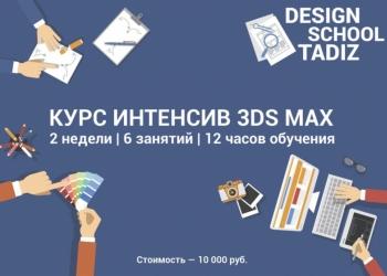 Курсы/3ds Max/Интенсив/Трудоустройство/Дизайн