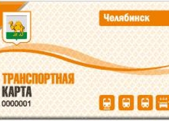 Транспортная карта на автобус, троллейбус, трамвай