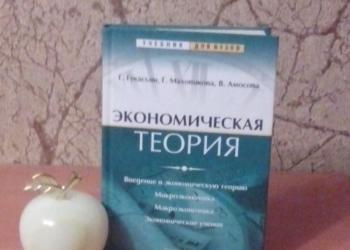 Экономическая теория, Гукасьян Г.М., Маховикова Г.А., Амосова В.В.