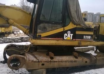 Запчасти Cat кат бу и новые для экскаваторов и бульдозеров разборка Cat