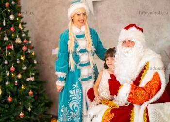Дед Мороз и Снегурочка на дом в Москве (школу/детский сад)