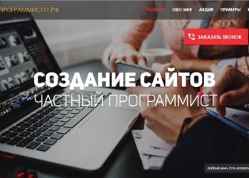 Создание сайтов в Сыктывкаре
