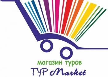 ТУР Market Корзина Ваших впечатлений. Ваш отдых важен для нас !