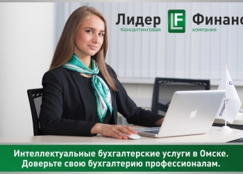 Интеллектуальные бухгалтерские услуги в Омске