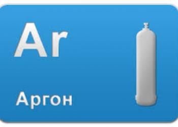 Аргон, газообразный, 40л