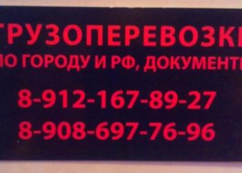 Грузоперевозки по городу и Р.Ф. ( документы) Груз 200