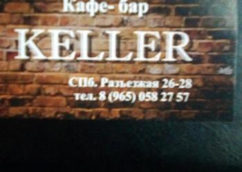 Новый год с Keller!!!!