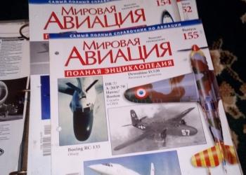 Мировая авиация