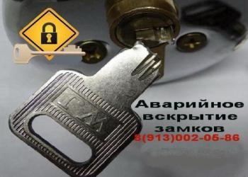 Вскрытие замков 286-05-86 Бердск - Новосибирск