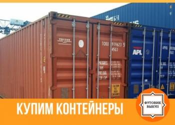 Покупаем контейнеры футовые дорого! Москва и МО