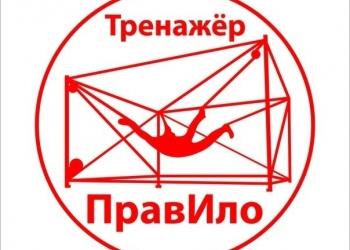 Физкультурно-оздоровительный клуб «ПравИло»