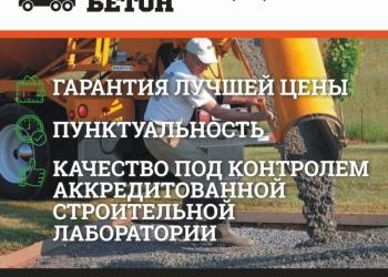 Лучший бетон в Краснодаре!