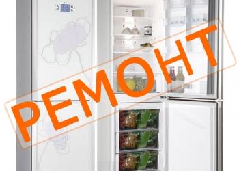 Ремонт холодильников в Симферополе