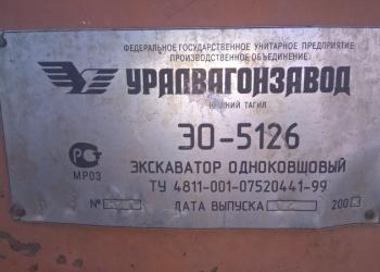 Продам 3 экскаватора ЭО-5126