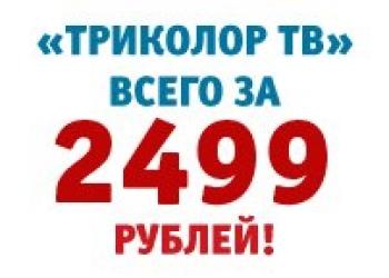 Триколор тв Астрахань. Купить, обмен, ремонт, настройка тарелки