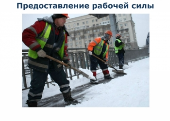 Предоставление рабочей силы