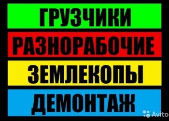 РАЗНОРАБОЧИЕ, Грузчики рф Москва и область