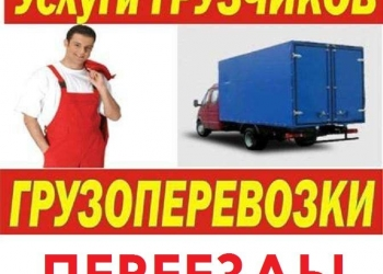 Грузчики по Севастополю, погрузка мебели, пианино, выгрузка фур. Грузоперевозки.