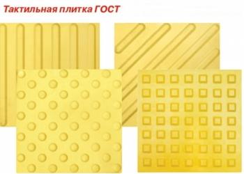 Тактильная плитка 300х300х50
