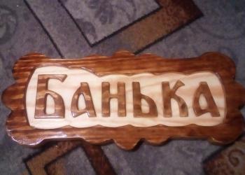 табличка из дерева