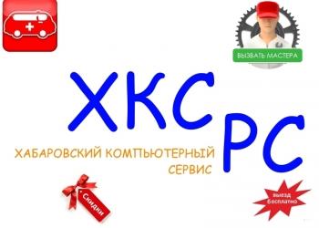 Хабарвоск Компьютерная помощь (Компьютер/Ноутбук)