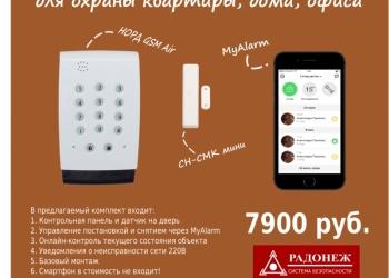 Система охраны для квартиры, дома, офиса