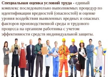 (СОУТ) Специальная оценка условий труда Тюмень