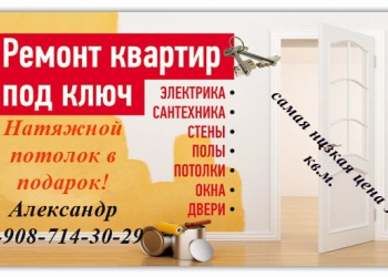"ремонт квартир ""под ключ"""
