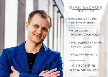 Архитектор. Проектирование и строительство загородных домов