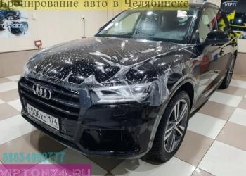 Бронирование авто полиуретановой антигравийной плёнкой в Челябинске цена виптон