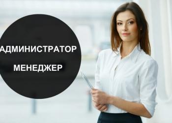 Администратор офиса/помощник руководителя