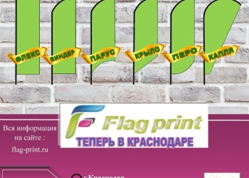 Флаги вКраснодаре