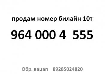 продам номер 0004555
