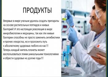 Продукт клеточного питания